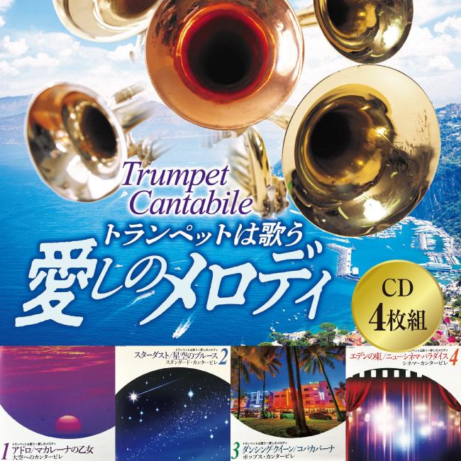トランペットは歌う〜愛しのメロディ CD4枚組