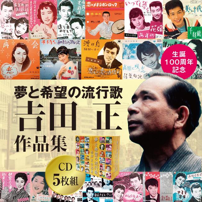 夢と希望の流行歌~吉田正作品集 CD5枚組