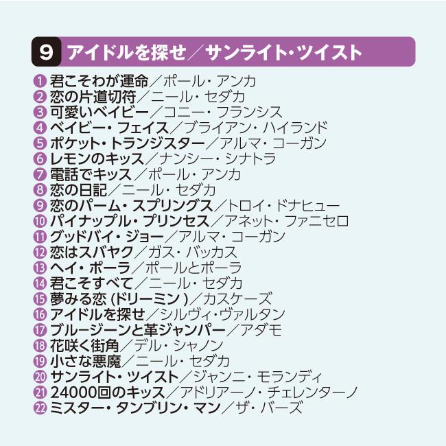 栄光のスーパーヒット・ポップス CD10枚組