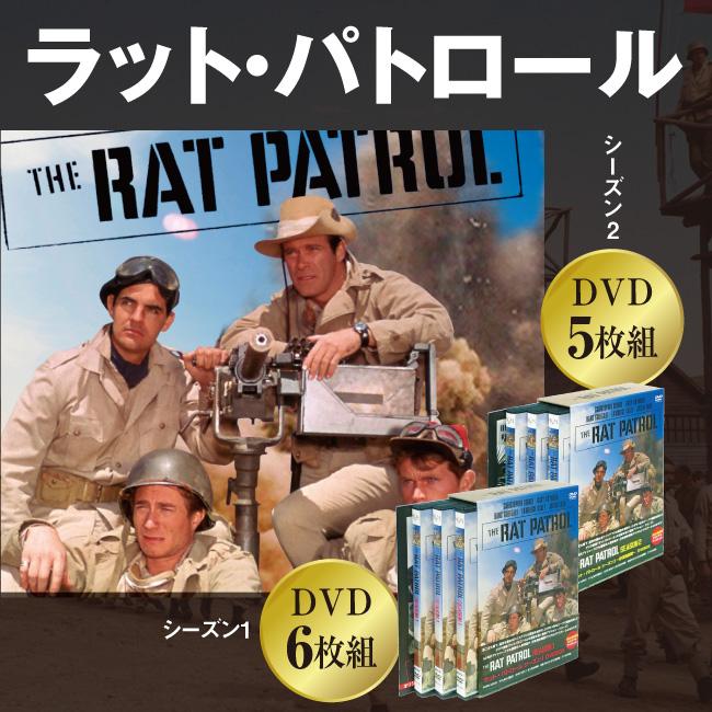ラット・パトロール DVD-BOX
