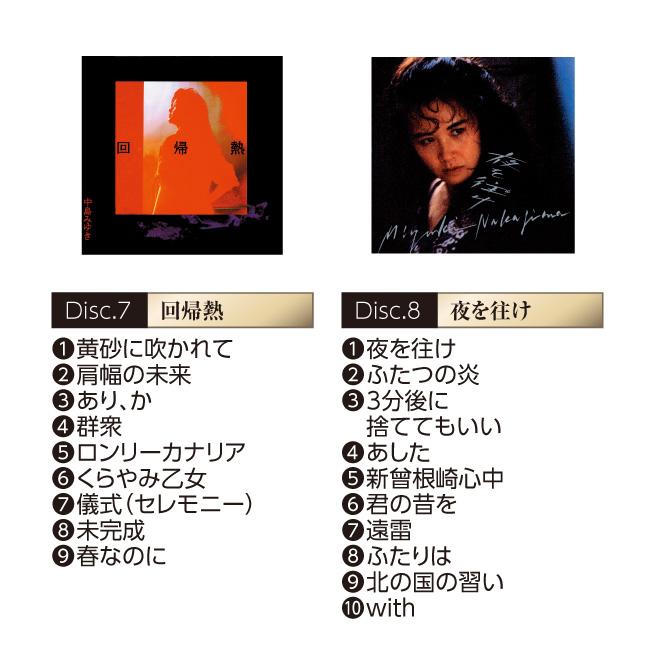 中島みゆきCD-BOX 1984~1992 CD10枚組