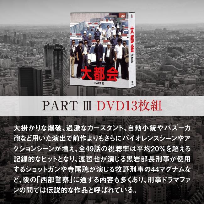 大都会シリーズ コンプリートDVD-BOX