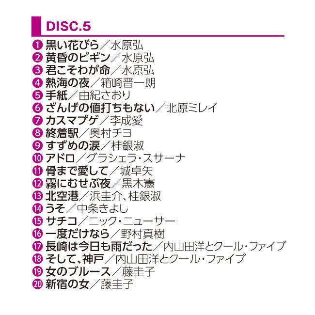 決定盤 魅惑のムード歌謡 CD5枚組