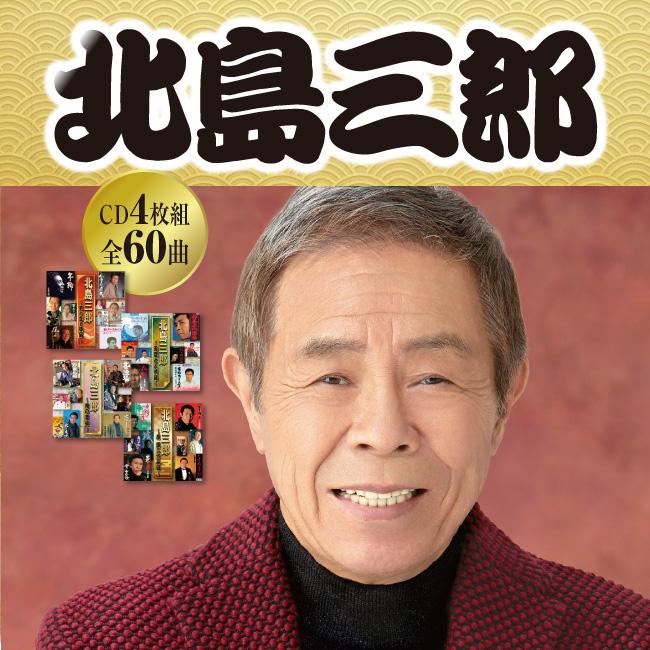 北島三郎・オリジナルアルバム CD4枚組
