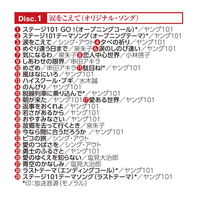 ステージ101 GO! CD5枚組