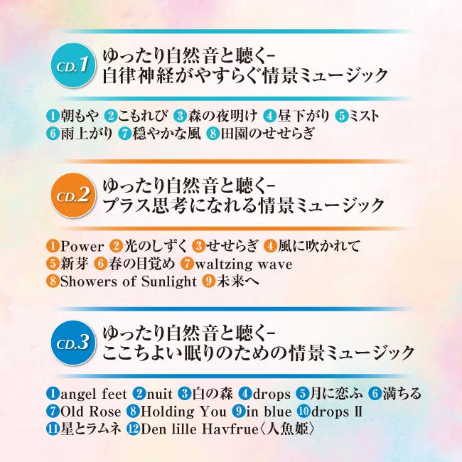 ミュージケア・ヒーリング・シリーズ CD5枚組