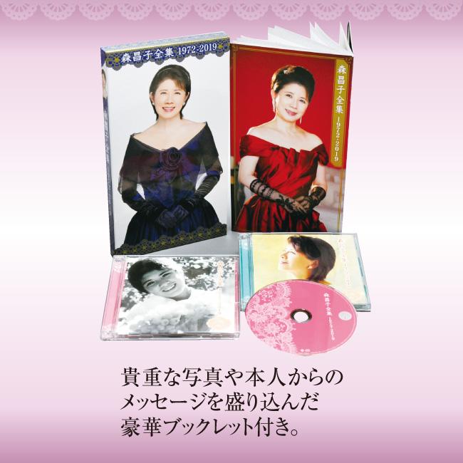 森昌子全集 1972~2019 CD4枚組
