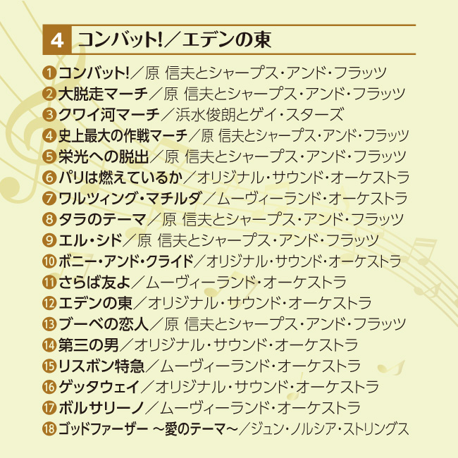 外国映画テーマ音楽集 ~テレビドラマと特番洋画~ CD5枚組