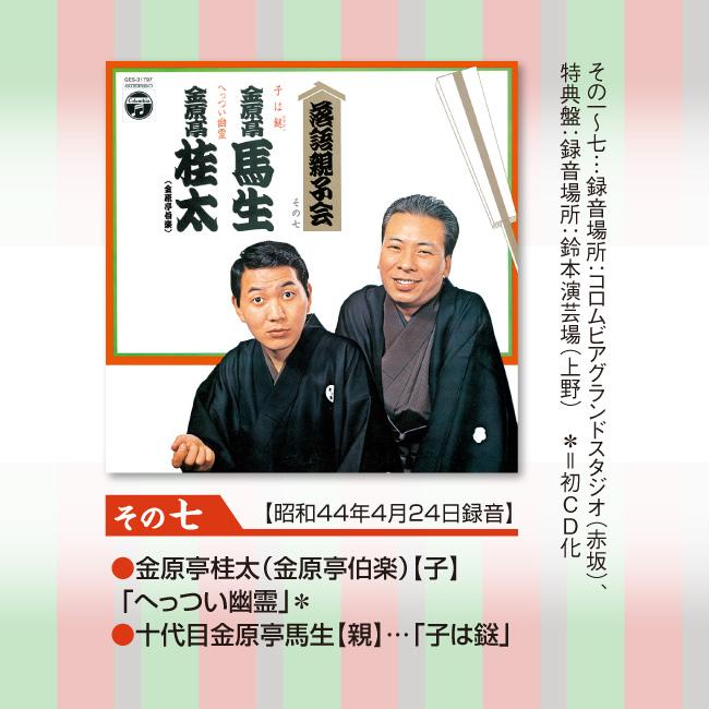 落語親子会 CD8枚組