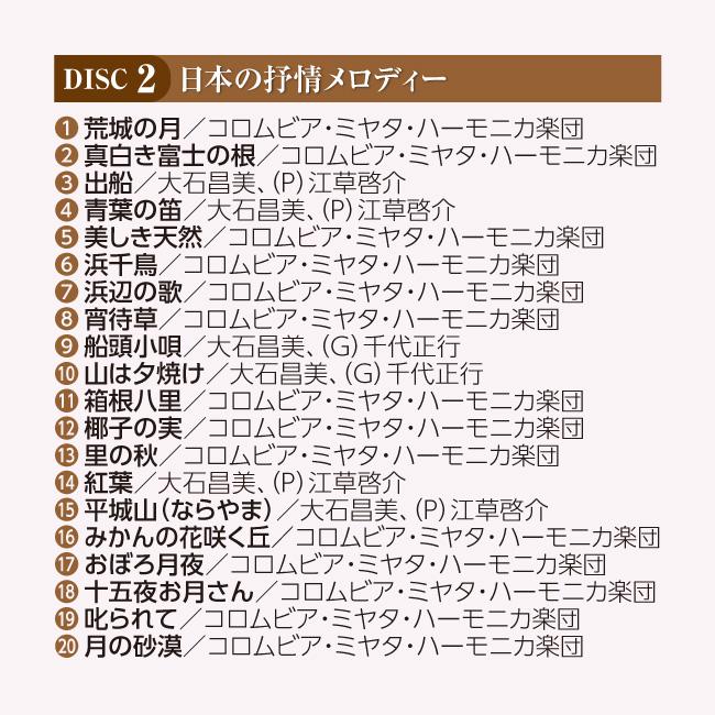 ハーモニカ~心に届く郷愁の音色~ CD5枚組