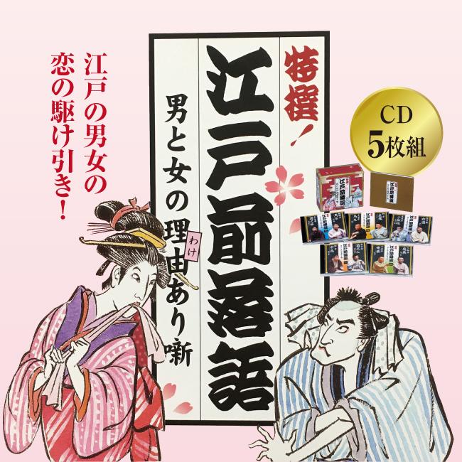 特撰!江戸前落語 男と女の理由(わけ)あり噺 CD5枚組