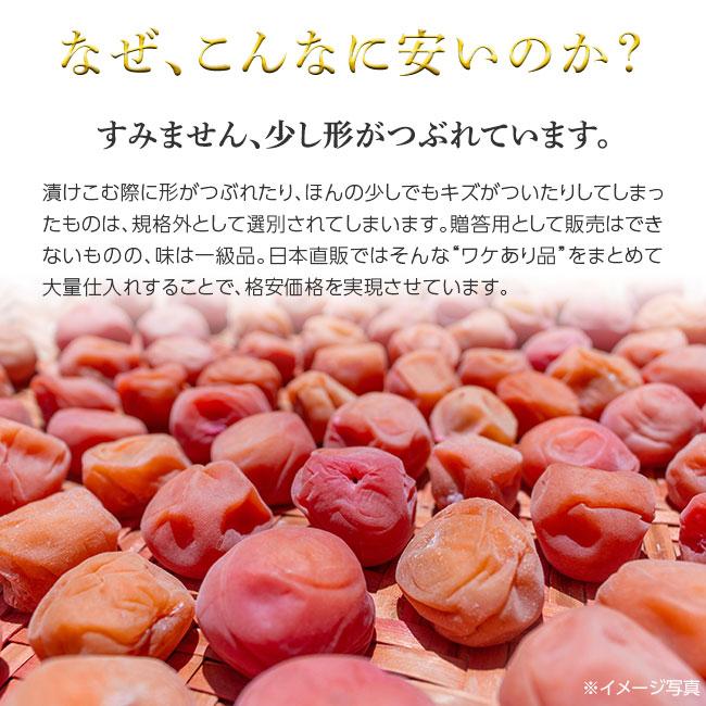 紀州南高梅 完熟つぶれ梅