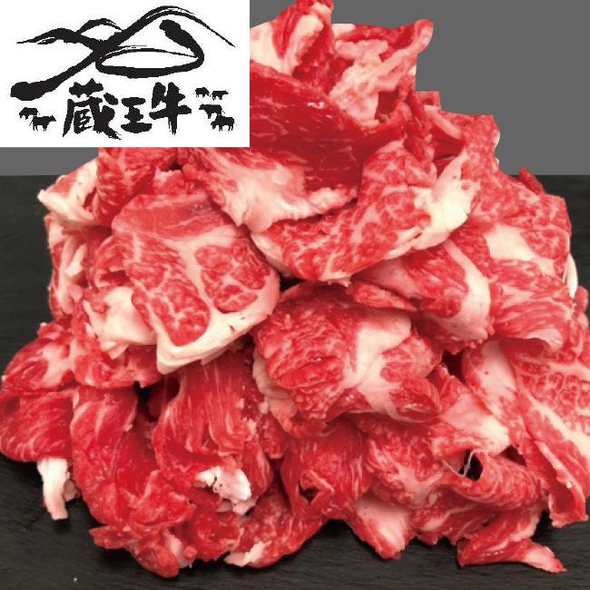 <蔵王牛>切落し1kg