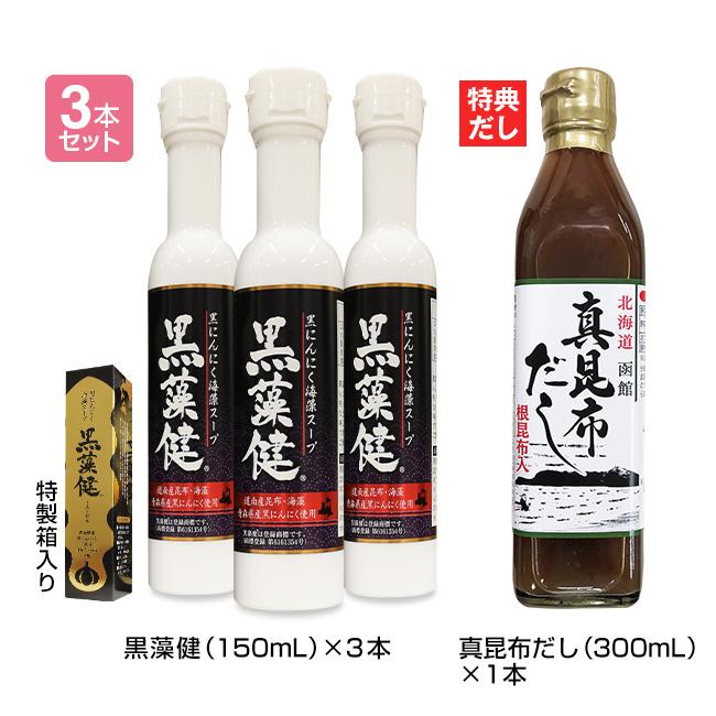 【日本直販オリジナルセット】黒藻健 3本セット(函館産真昆布だし1本付き)