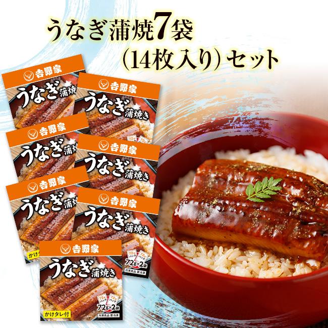 吉野家 牛丼の具並盛&うなぎ蒲焼