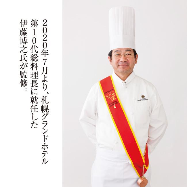 札幌グランドホテル 福の宴