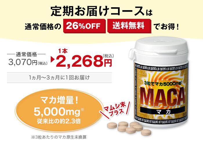 【定期】マカEX 90粒 <新タイプ>