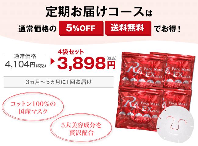 【定期】<RJA>フェイシャルマスクデラックス4袋