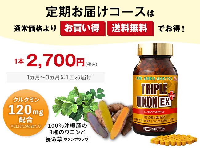 【定期】沖縄産トリプルウコンEXプラス 1本