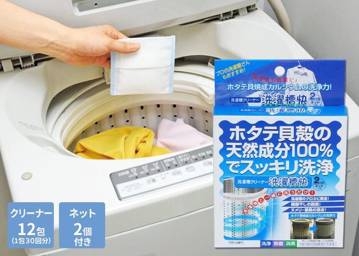 洗濯槽快セット