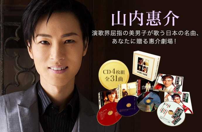 山内惠介名曲選CD4枚組