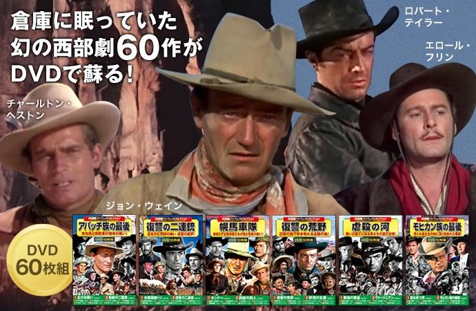 西部劇パーフェクトコレクションDVD第2弾