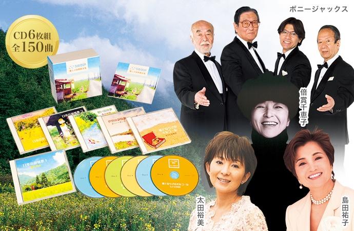 こころの景色 癒しの叙情歌全集CD6枚組