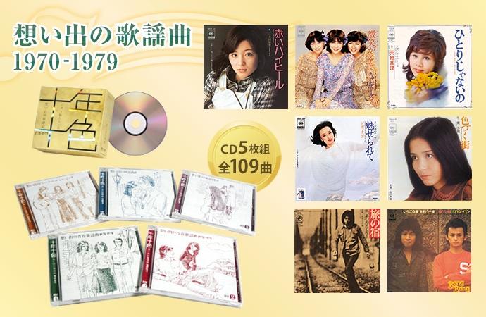 十年十色(じゅうねんといろ)想い出の歌謡曲CD5枚組