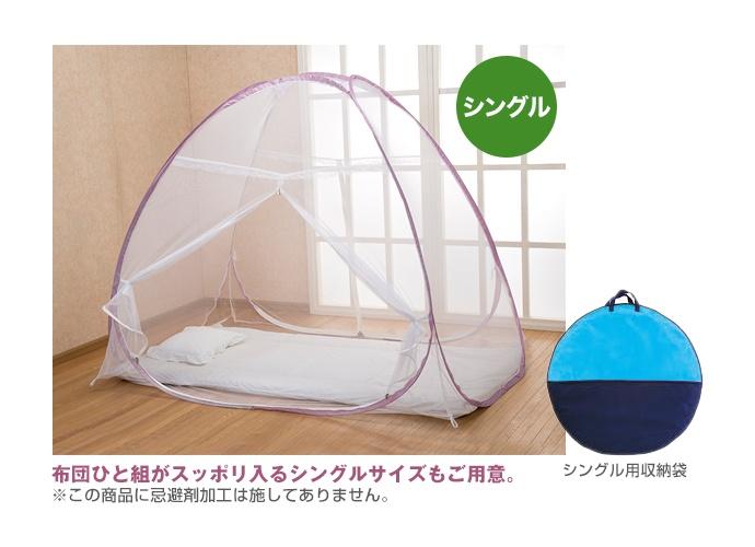 ワンタッチ蚊帳