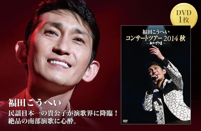 福田こうへいコンサートツアーDVD