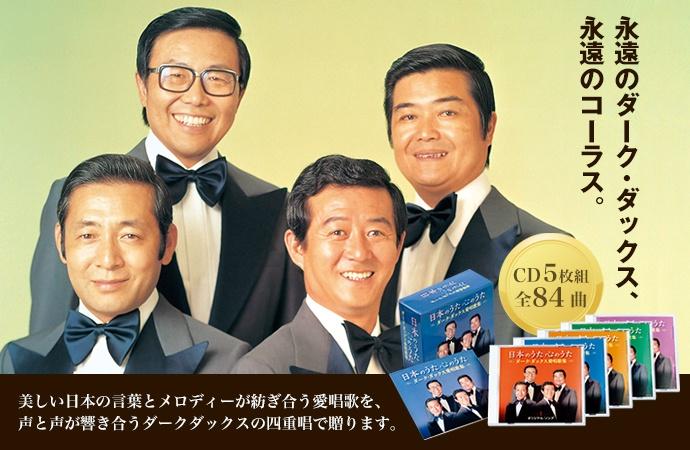 ダーク・ダックス愛唱歌集日本のうた心のうたCD5枚組