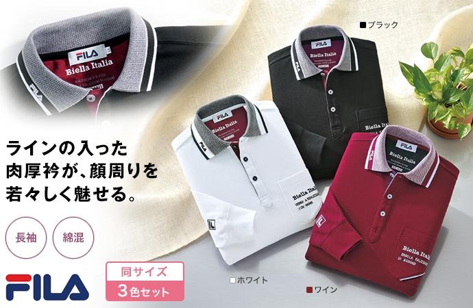 FILA長袖ポロシャツ3色組