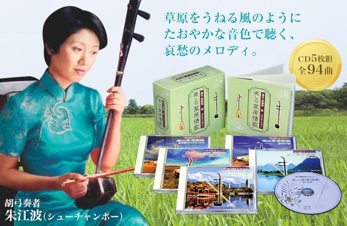 癒しの草原情歌CD5枚組
