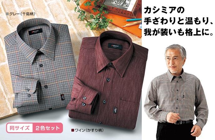 カシミア入りシャツ2色セット