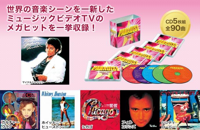 PARADISEメガヒッツ'80s CD5枚組