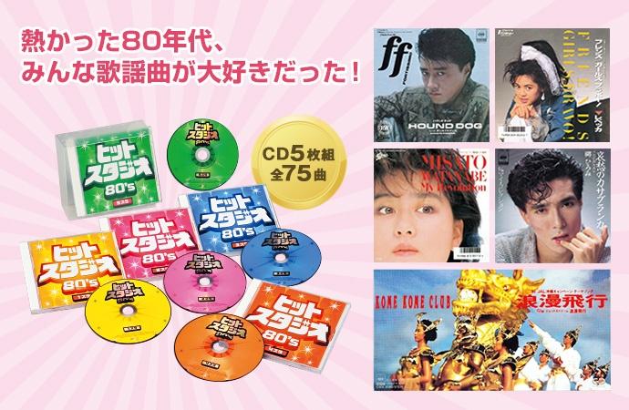 ヒットスタジオ80'S CD-BOX