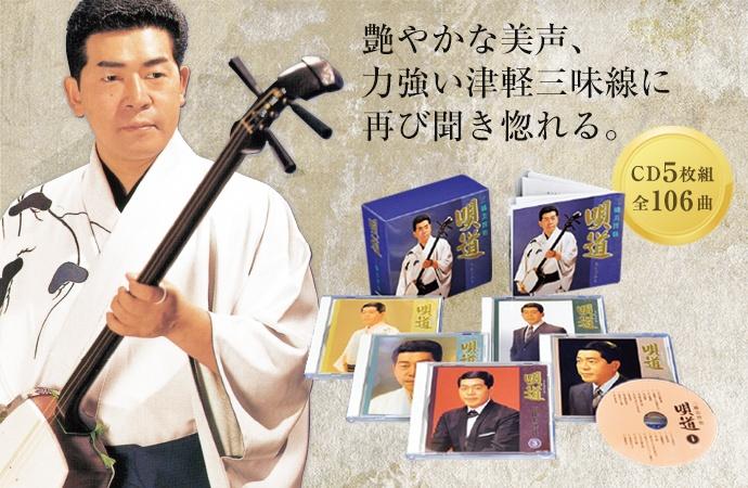 三橋美智也 唄道CD