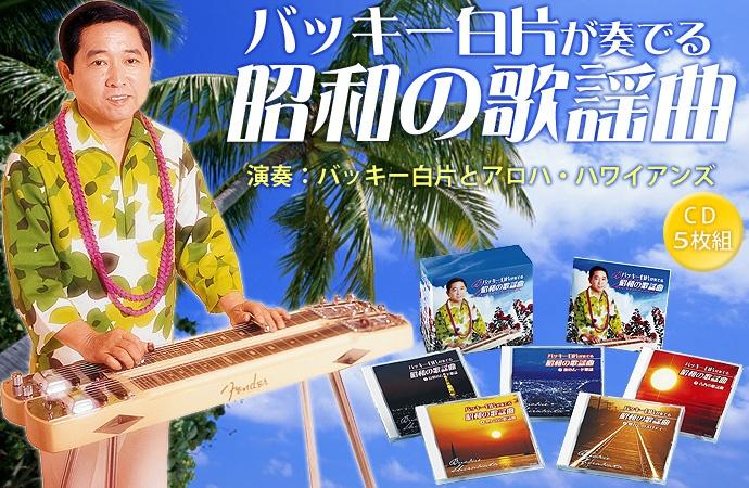 バッキー白片が奏でる昭和の歌謡曲