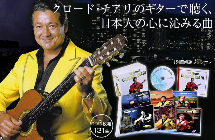 クロード・チアリ大全集CD6枚組