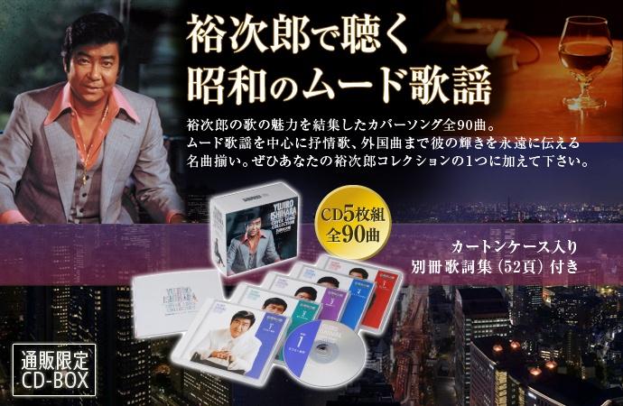 石原裕次郎カバーソング・コレクション