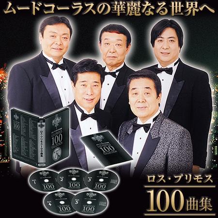 ロス・プリモス100曲集