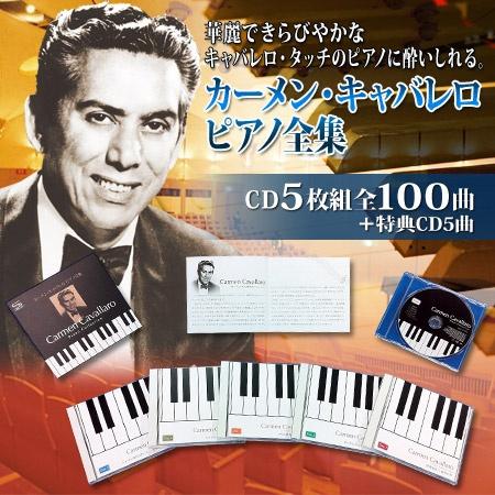 カーメン・キャバレロ ピアノ全集