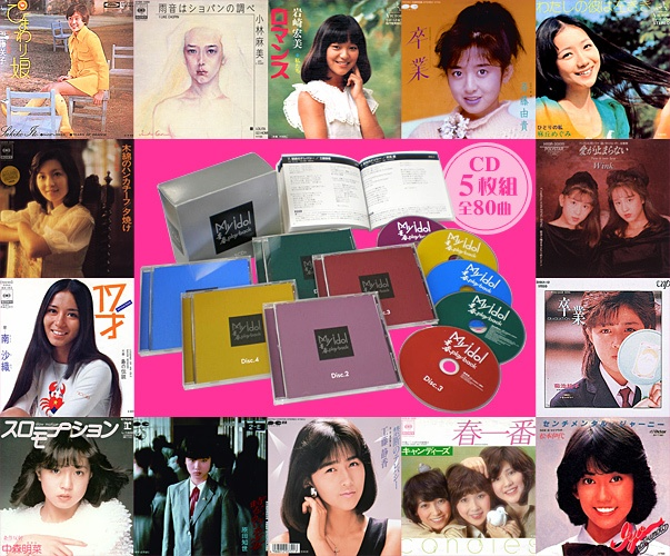 マイアイドルCD-BOX