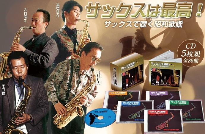 サックスは最高!サックスで聴く昭和歌謡