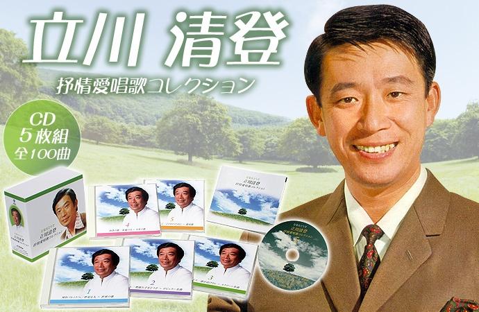 立川清登 抒情愛唱歌コレクション