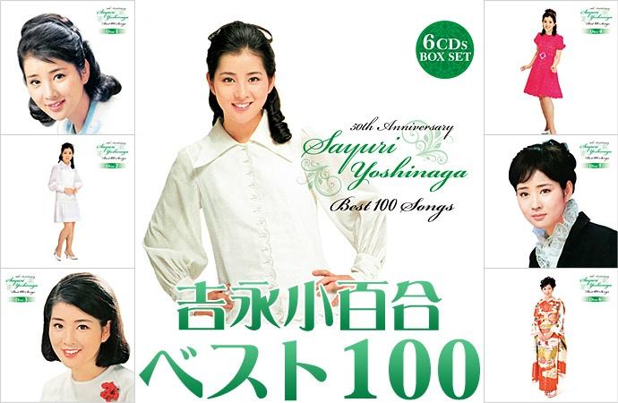 吉永小百合ベスト100〜いつでも夢を、いつまでも夢を〜