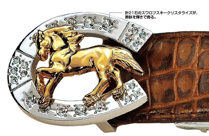 駿馬と馬蹄 きらきら開運ベルト