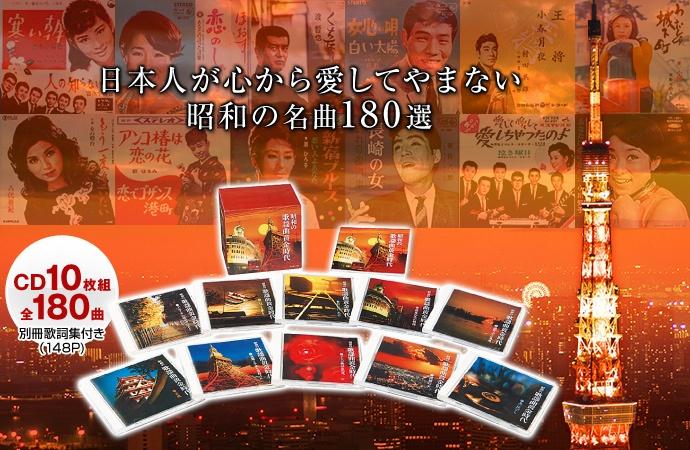 昭和の歌謡曲 黄金時代