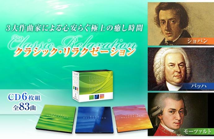 クラシック・リラクゼーション