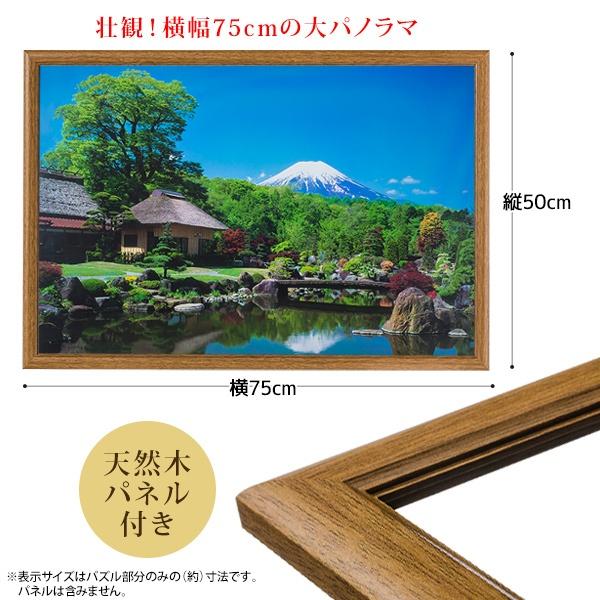 富士山ジグソーパズル